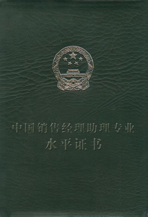中国销售经理助理专业水平证书封面