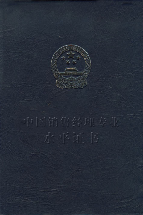 中国销售经理专业水平证书封面
