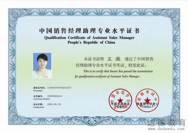 中国销售经理助理专业水平证书