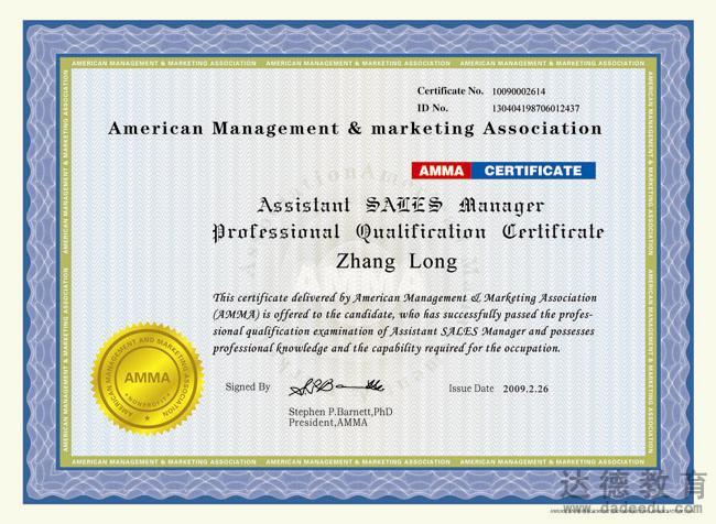 美国证书-销售经理助理证书样式