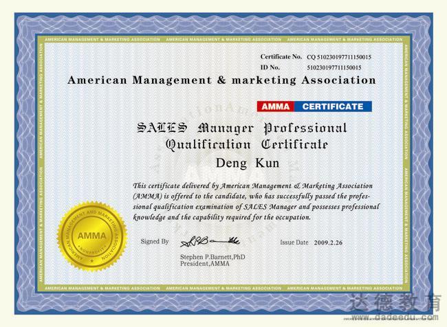 美国证书-销售经理证书样式