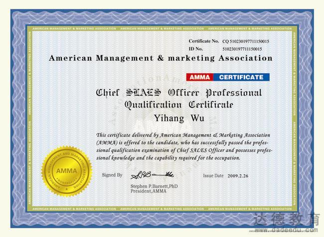 美国证书-销售总监证书样式