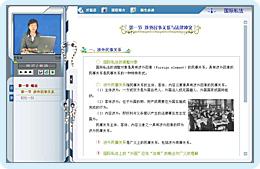 法律专业国际私法多媒体课件