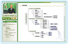 工商企业管理-企业管理概论远程课件