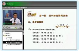 汉语言文学(中文)-古代汉语远程课件
