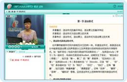 汉语言文学(中文)-现代汉语语法研究远程课件
