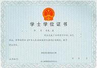 自学考试学位证书