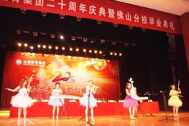 达德教育集团20周年庆典开场《胜利》演奏曲