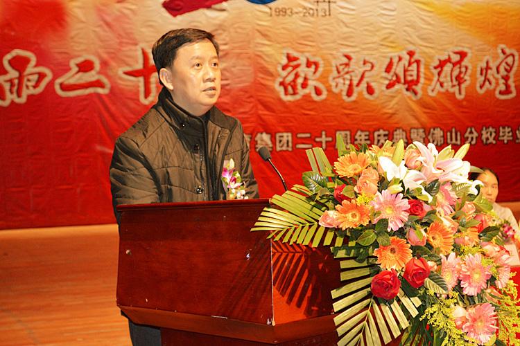 佛山市禅城区教育局副局长吴伟清讲话