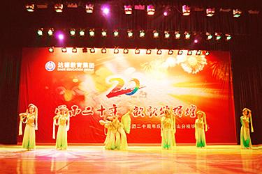 达德教育集团20周年庆典节目《玉韵玲珑》