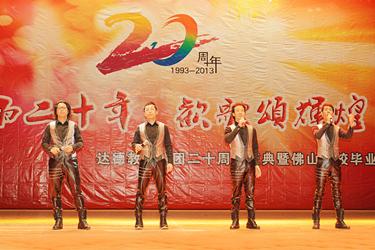 达德20周年庆典节目《选送歌曲《四重唱-春暖南海》
